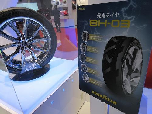 Tokyo Motor Show(154)