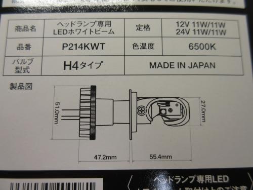 koito-p214kwt (6)