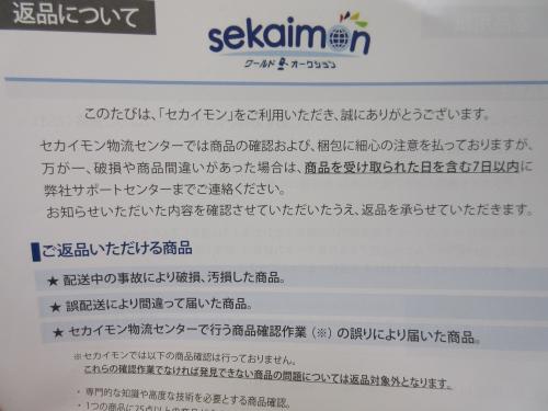 sekaimon (5)
